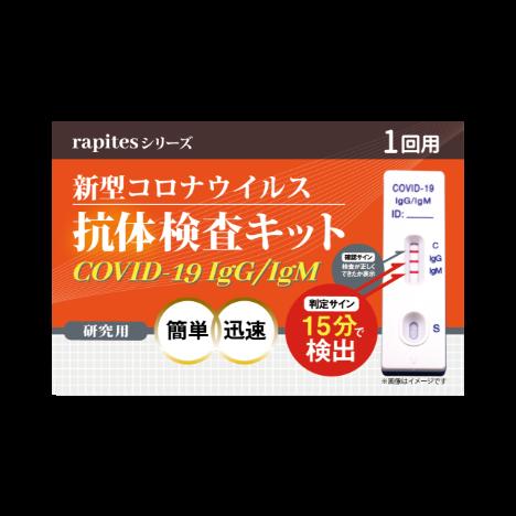 rapitesシリーズ 新型コロナウイルス抗体検査キット