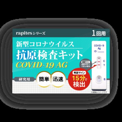 rapitesシリーズ 新型コロナウイルス抗原検査キット
